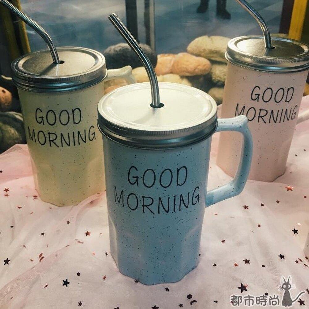 馬克杯 創意文藝可愛帶蓋送吸管小清新字母大容量陶瓷杯茶杯 - 都市時尚
