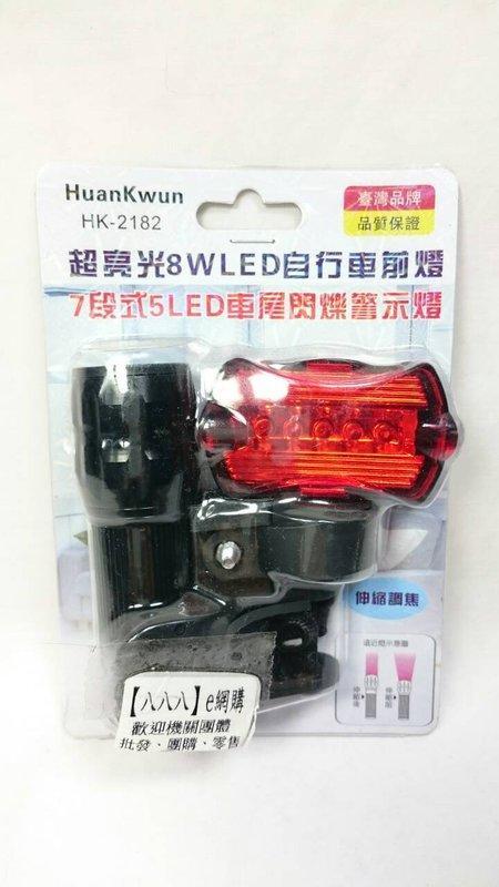 【八八八】e網購~【超亮8W LED自行車前燈+尾燈HK-2182】369395自行車燈+尾燈 照明燈 閃爍燈 腳踏車燈