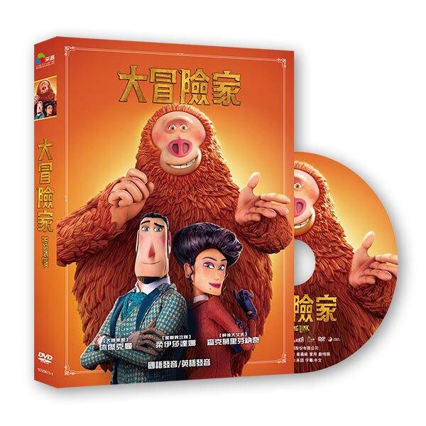 【停看聽音響唱片】【DVD】大冒險家