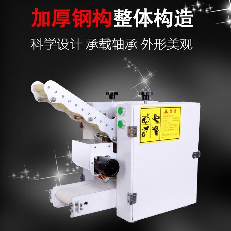 仿手工餃子皮機新型商用全自動包子皮機小型不銹鋼混沌皮燒麥皮機 220v