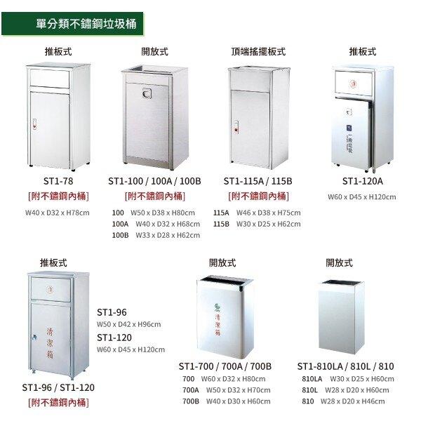 頂端搖擺板式不銹鋼清潔箱(中)ST1-115B 垃圾桶 單分類 回收桶 清潔箱 台灣製造