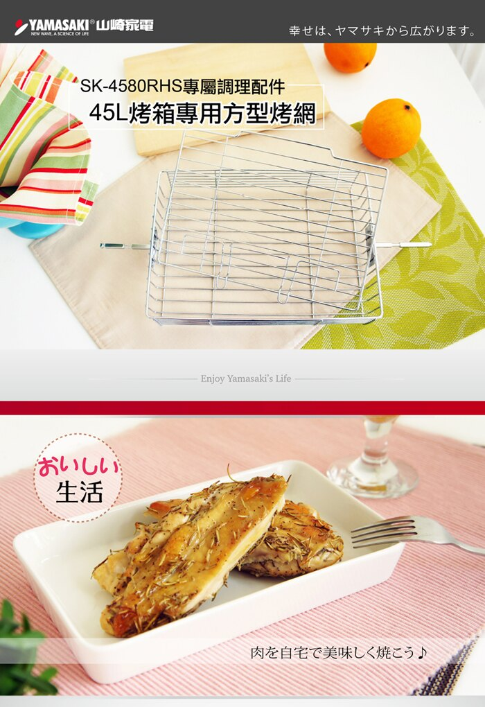 |配件| 山崎45L烤箱專用方型烤網 (SK-4580RHS/SK-4590RHS/SK-4680M共用)