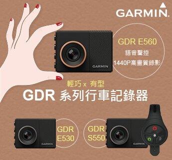 GARMIN  GDR E560 行車記錄器 (GPS定位+主動式行車安全防護)