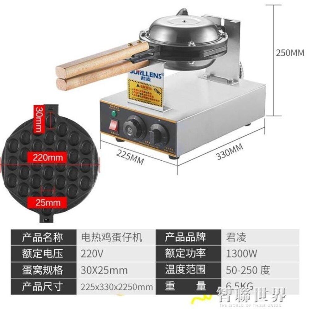 雞蛋仔機 君凌香港雞蛋仔機商用家用QQ蛋仔機電熱雞蛋餅機雞蛋仔機器烤餅機 220v ATF 雙12購物節