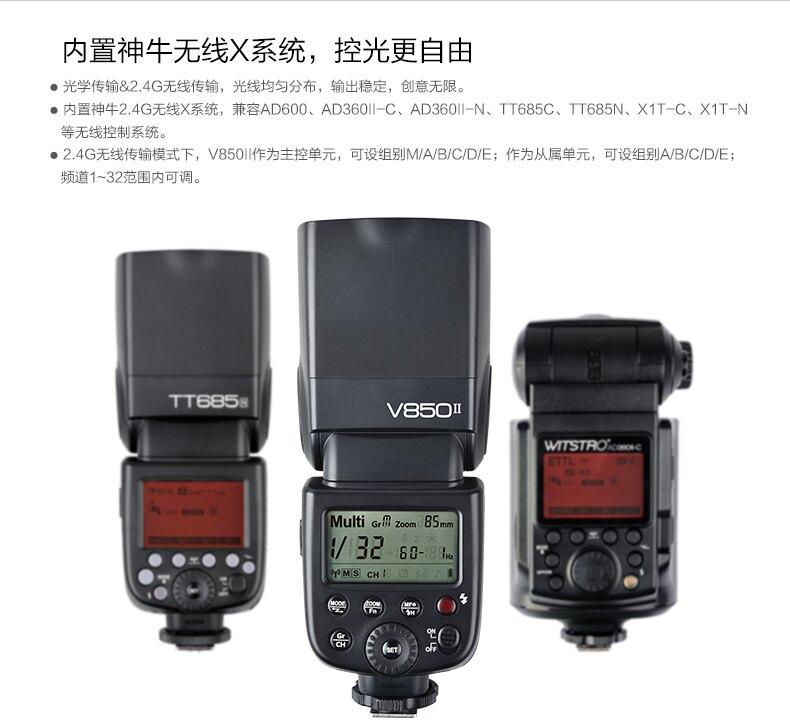 [享樂攝影]GODOX神牛 V850II 鋰電池閃光燈 GN60 通用型/高速同步/鋰電/內建X1接收/CANON/NIKON/開年公司貨