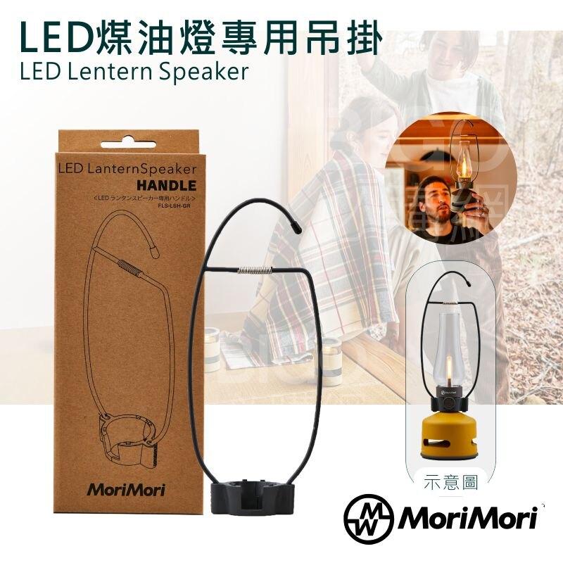 【日本】MoriMori LED煤油燈專用吊挂 防水 可露營用 復古燈 裝飾用 兼具美感與實用 穩固吊挂