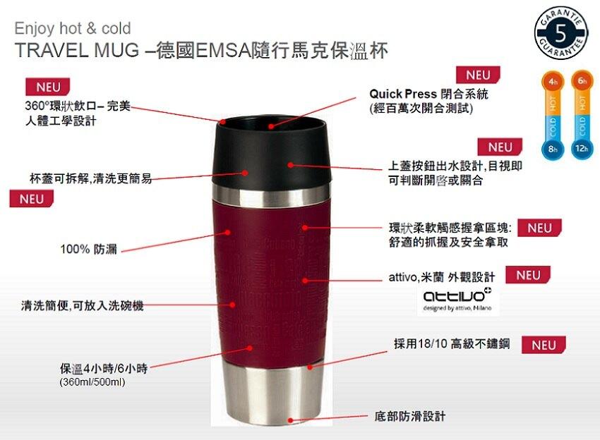 德國EMSA 隨行馬克保溫瓶(杯) -0.36L 富貴紅(513356)/海水藍(513552) 售完為止