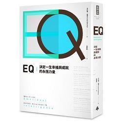 《EQ——決定一生幸福與成就的永恆力量〔全球暢銷20週年.典藏紀念版〕》