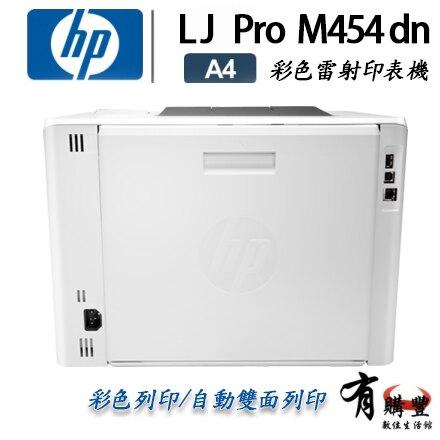 【有購豐】 HP Color LaserJet Pro M454dn 彩色雷射印表機 (W1Y44A)新機上市