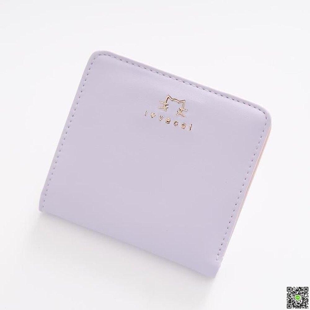 小錢包女短款韓版學生兩折零錢包迷你卡包女士薄款錢夾 清涼一夏钜惠