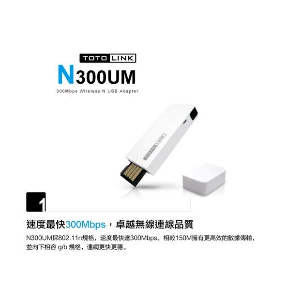 TOTOLINK 極速USB無線網卡 N300UM 無線網卡 USB網卡 網卡 網路