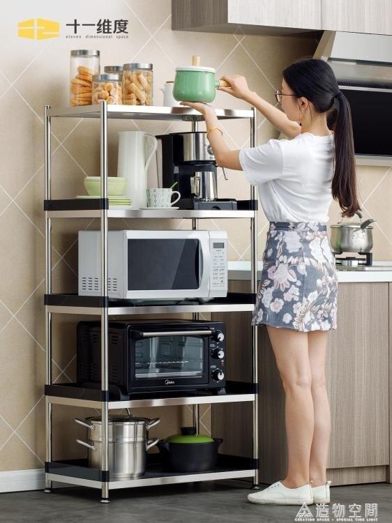 十一維度不銹鋼廚房置物架落地多層收納架微波爐烤箱家用儲物架子
