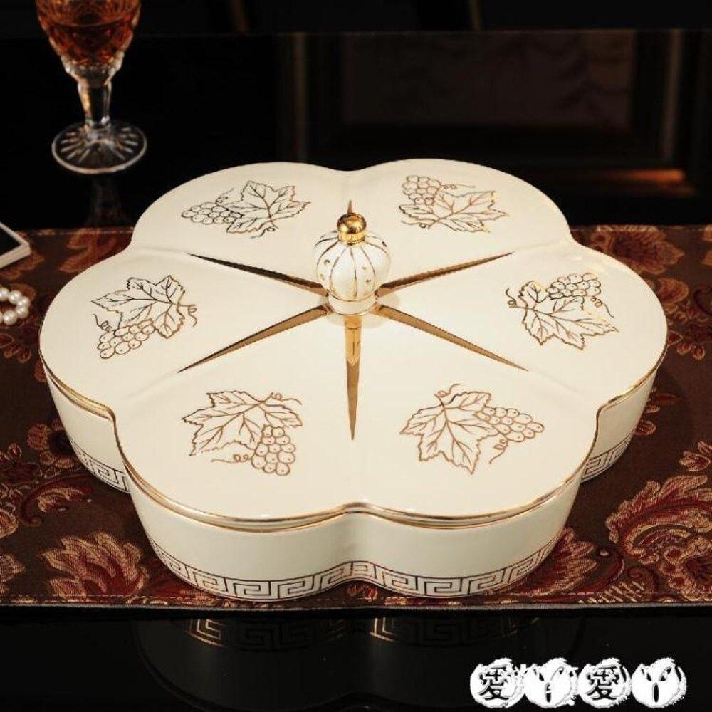 糖果盒 歐式陶瓷干果盤水果盤高檔婚慶堅果零食糖果盒創意干果盒分格帶蓋 愛丫愛丫 聖誕節禮物