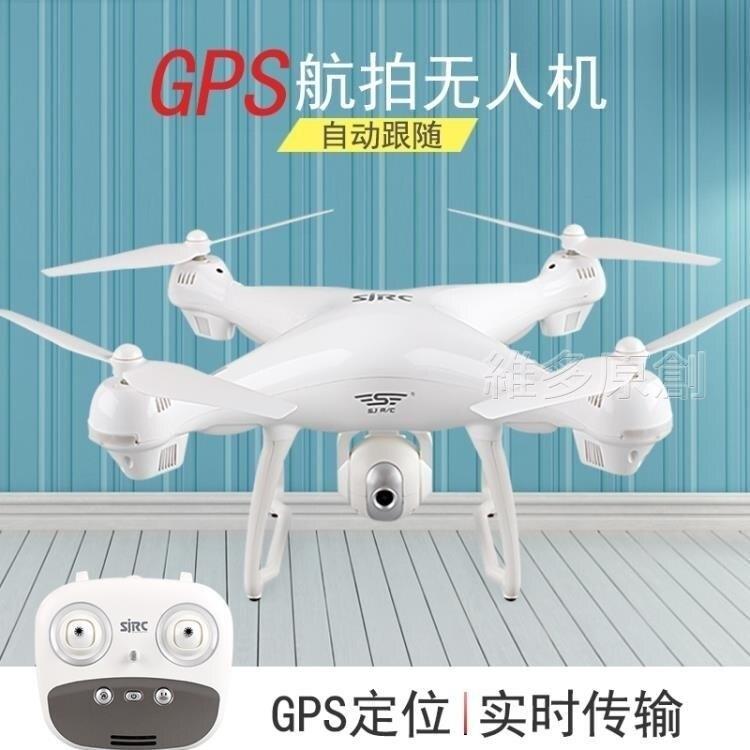 無人機 高清航拍機航拍無人機航拍飛行器 高清航模飛機專業超長續航遙控成人智慧 免運 DF
