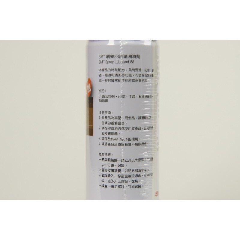 3M 噴樂88防鏽潤滑油-200ml
