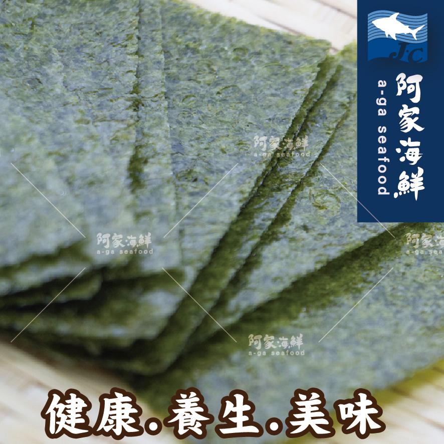全形燒海苔120g/包(50枚入) 品質佳 不易碎裂 燒海苔 海苔 全張 壽司材料 飯糰 全素