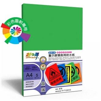 彩之舞 HY-T123HVG 彩雷彩色警示膠質耐用防水紙-綠色 155g A4 (塑膠材質) - 5張/包