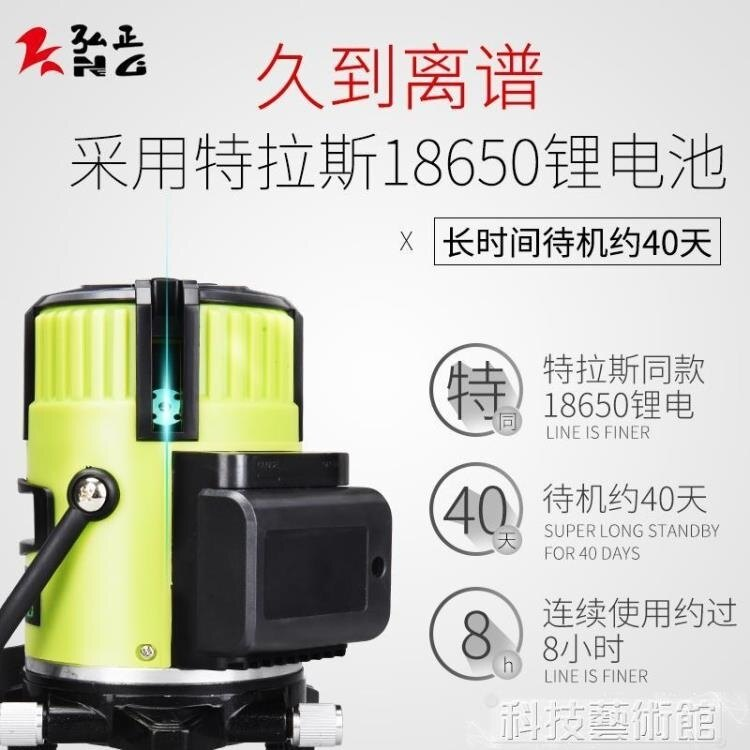 綠光水平儀高精度自動打線紅外線強光激光平水儀2線5線藍光投線儀   領券下定更優惠