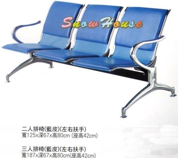 ╭☆雪之屋居家生活館☆╯S322-12/13 左右有扶手排椅/公共椅/等候椅