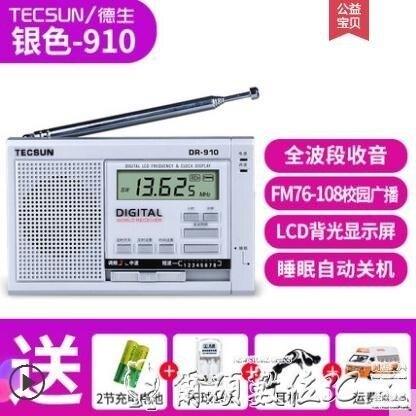 收音機半導體全波段廣播收音機大學英語四六級聽力考試高考專用調頻立體聲