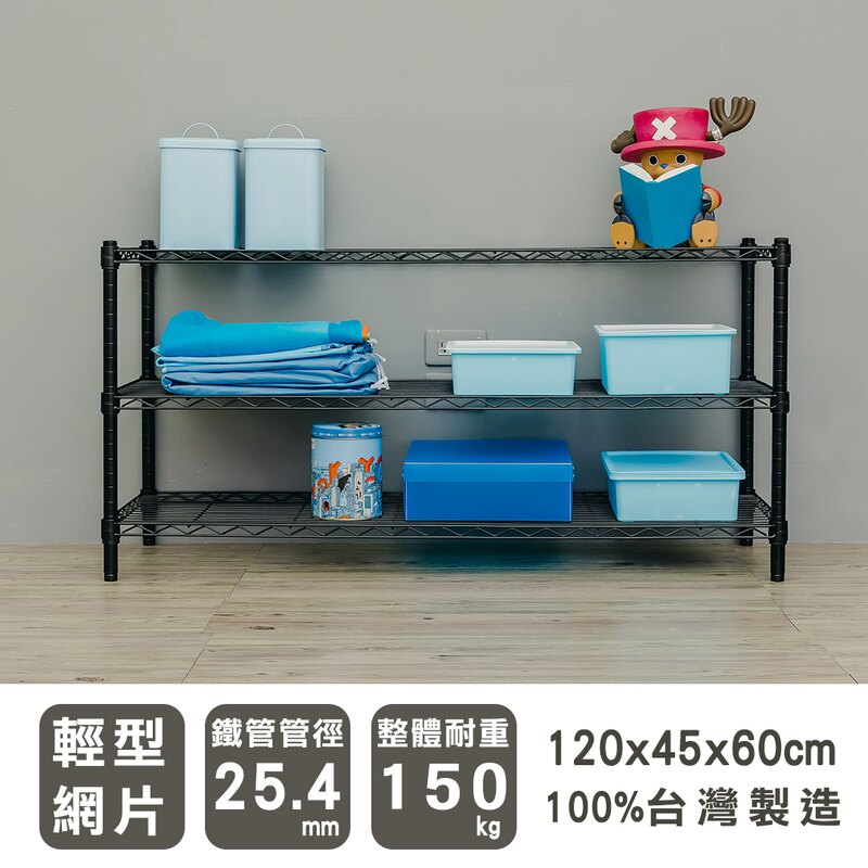 【UHO】120x45x60cm輕型三層烤漆黑波浪架