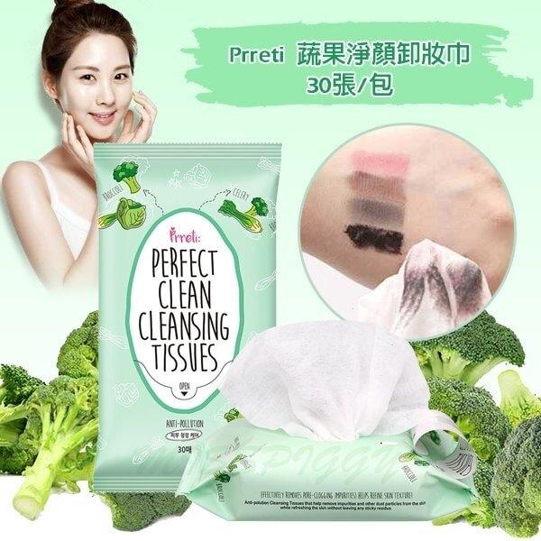 韓國 Prreti_蔬果淨顏卸妝巾(30張/包)