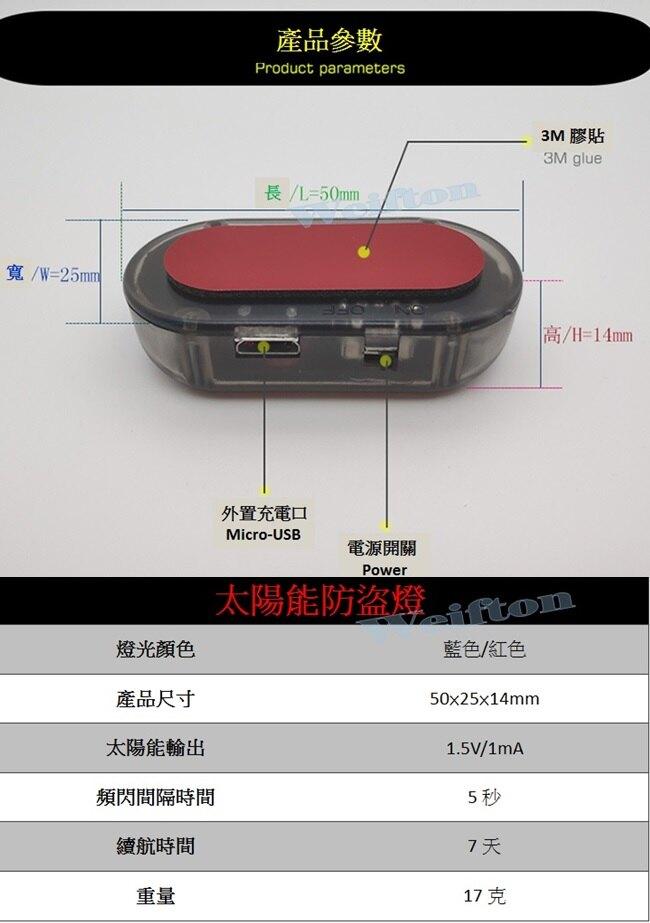 紅藍色太陽能LED防盜燈 車內信號燈 黏貼式免接線 汽車交通警示燈 模似防盜警示燈