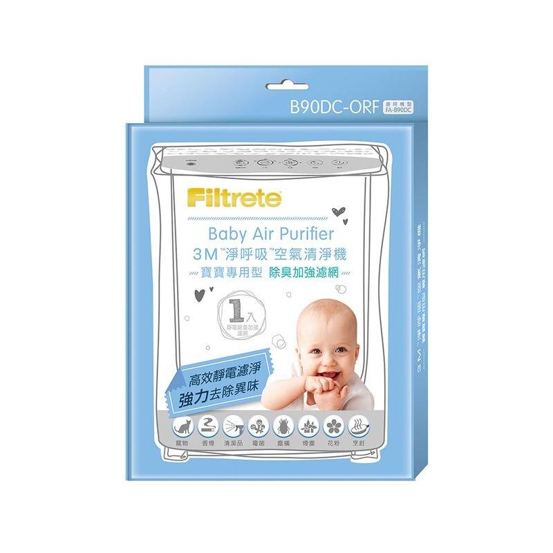 3M 寶寶專用空氣清淨機專用除臭加強濾網(B90DC-ORF)★33 3M品牌慶 ★299起免運