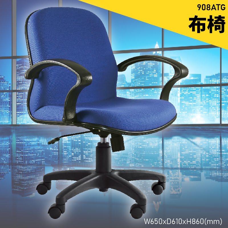 舒適好座~大富 908ATG 辦公布椅 升降椅 辦公椅 電腦椅 氣壓式下降 辦公室 公司 宿舍 辦公用品 台灣品牌