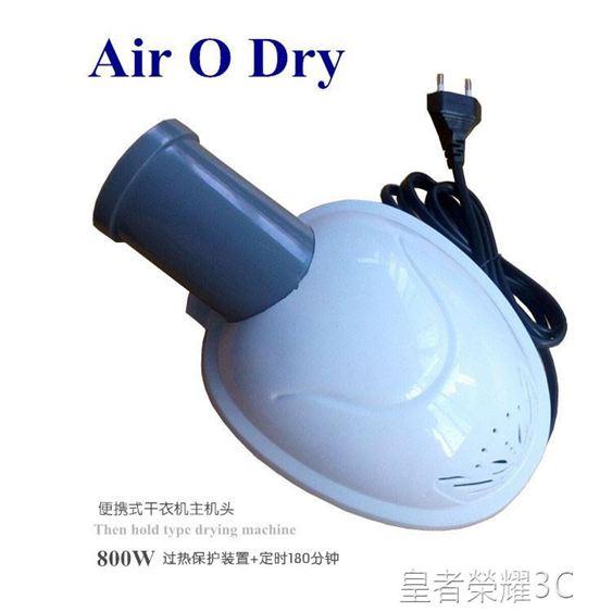 臺灣專供AirODry便攜式迷你家用干衣機烘衣機主機單賣暖風定時器