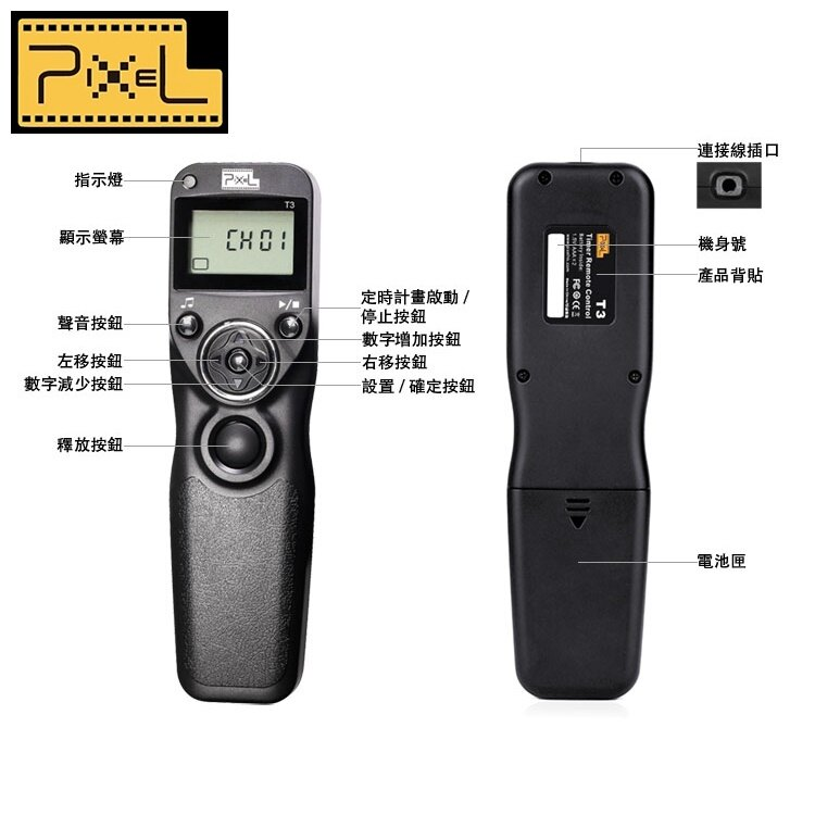又敗家Pixel遙控Canon副廠定時快門線T3/RS-80N3佳能1D3 1D2 5DS 5DSR R 50D 40D