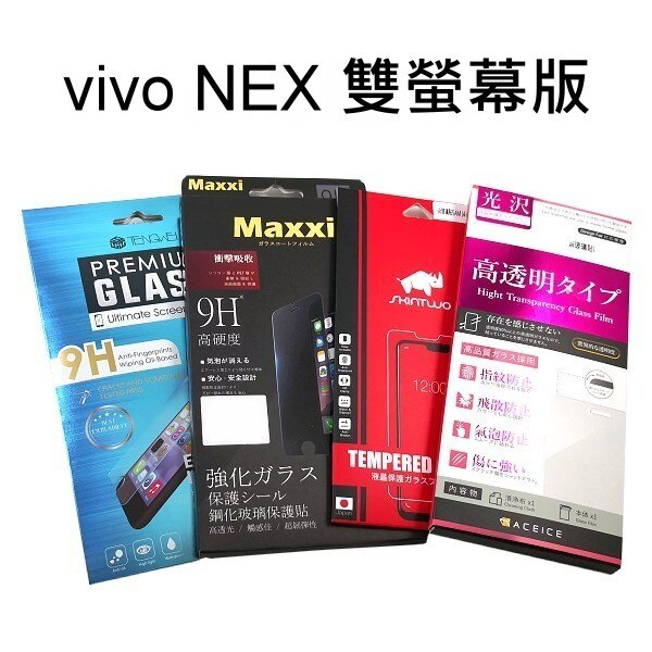 鋼化玻璃保護貼 vivo NEX 雙螢幕版 (6.39吋)