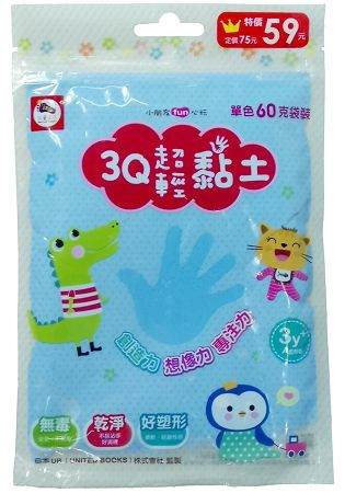 3Q超輕黏土/單色60G袋裝:天藍