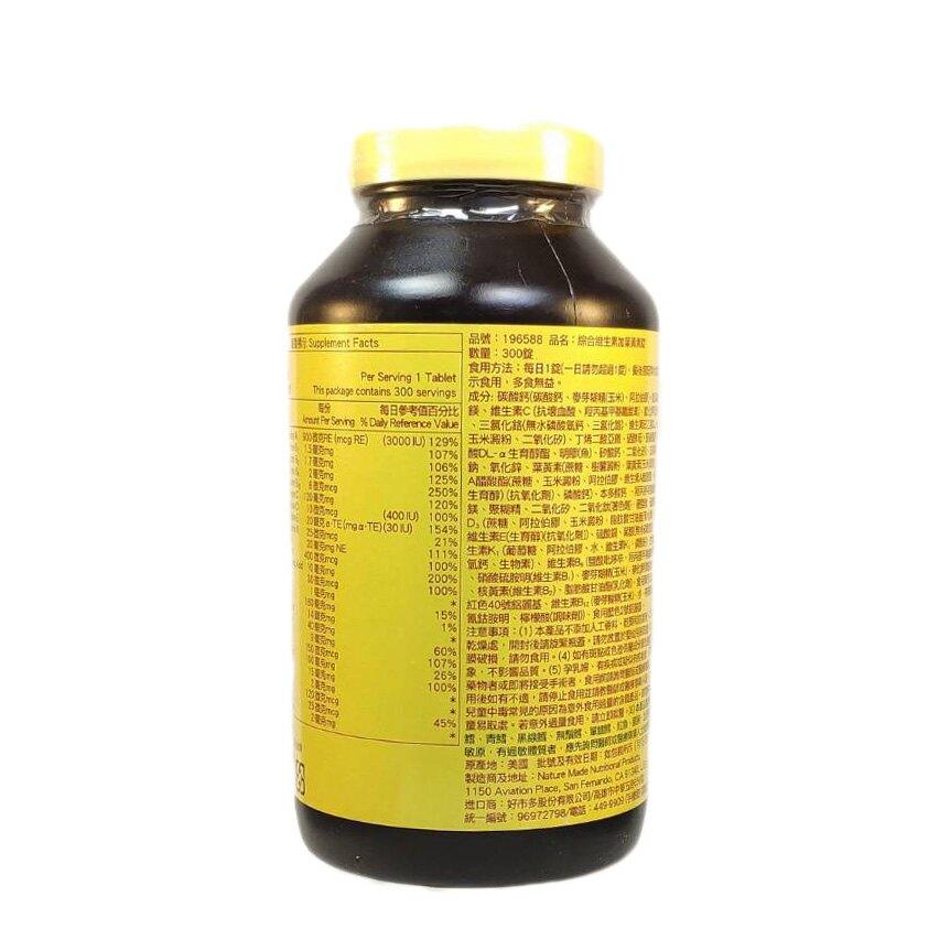 Nature Made 萊萃美 綜合維生素加葉黃素(300顆) 含運 RH shop
