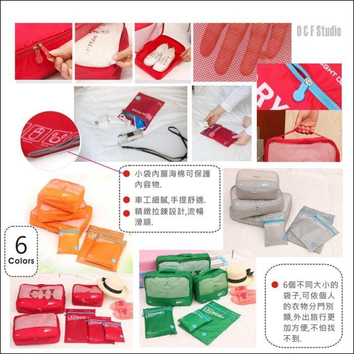 韓版旅行收納6件組 出差旅遊收納整理箱 野外露營 出國行李收納 護照包中包 【居家達人-A160】