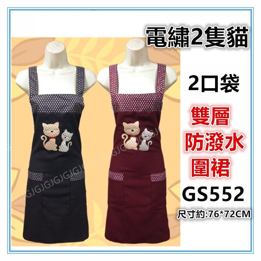 佳冠附發票~藍 GS552電繡2隻貓圍裙,台灣製造,雙層防潑水二口袋圍裙,餐飲業 保母 幼兒園 廚房制服