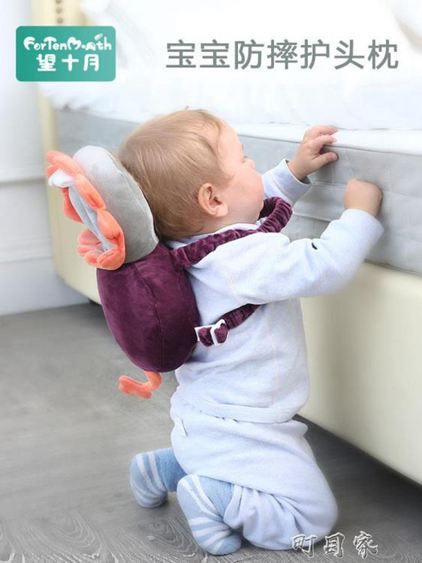 寶寶護頭防摔神器學走路防撞頭部保護枕墊防磕碰角嬰兒童學步可愛