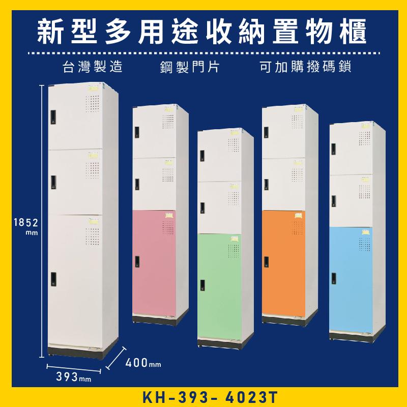 【MIT】大富 新型多用途收納置物櫃 KH-393-4023T 收納櫃 置物櫃 公文櫃 多功能收納 密碼鎖 專利設計
