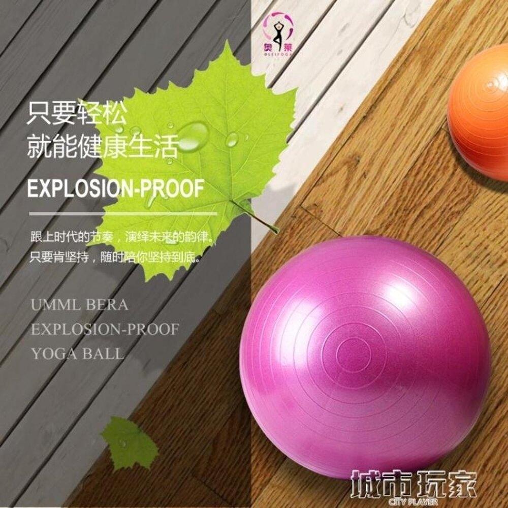 瑜伽球 瑜伽球加厚防爆兒童平衡運動女士 孕婦分娩 瑜伽裝備  小宅女 聖誕節禮物