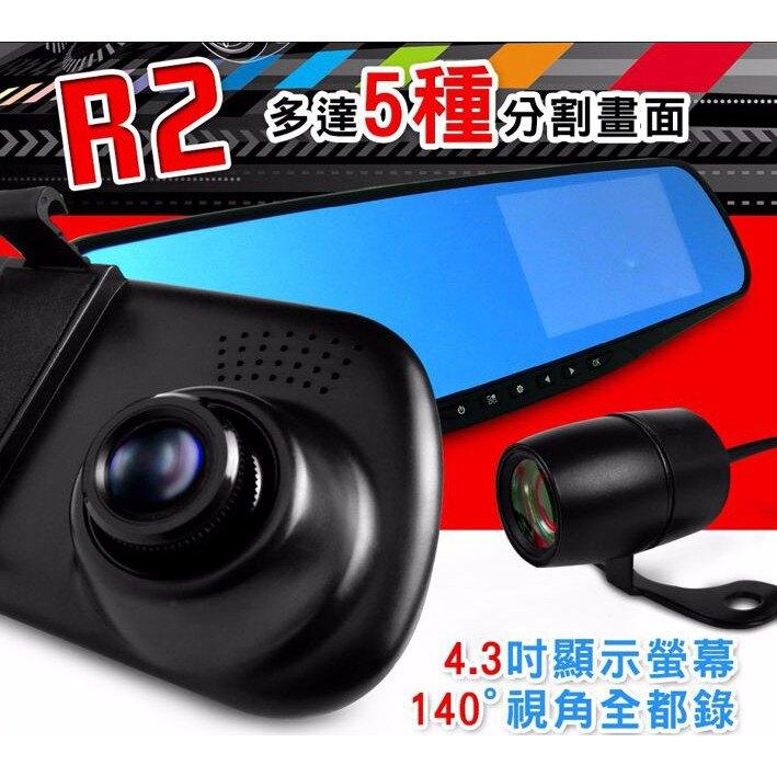 贈16G CORAL R2+ 後視鏡型 前後鏡頭 4.3吋螢幕 行車紀錄器 廣角140度 倒車顯影 停車監控