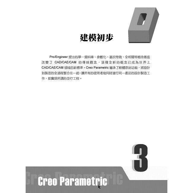 Creo Parametric 3.0 實戰演練--基礎應用篇