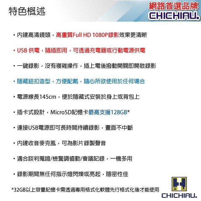 【CHICHIAU】1080P 鈕扣造型USB直接供電微型針孔攝影機