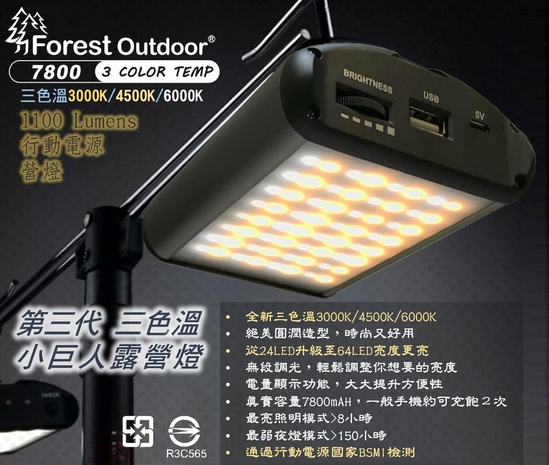 【【蘋果戶外】】Forest Outdoor 第三代小巨人營燈 三色溫 1100流明LED爆亮燈充電式野營燈行動電源