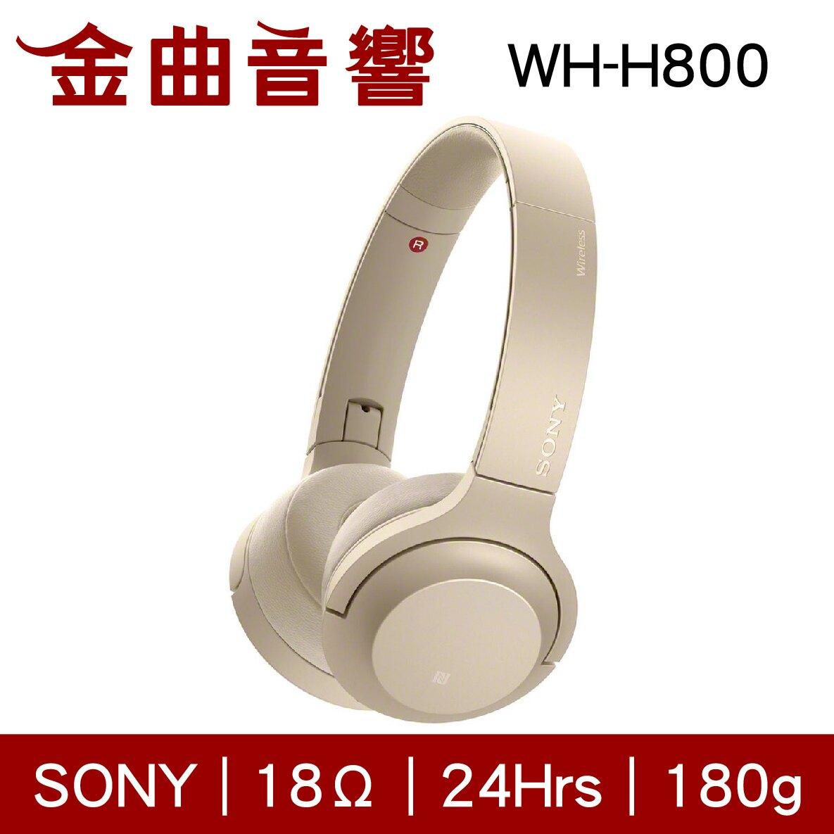 SONY WH-H800 五色可選 無線 藍牙 耳罩式 耳機 | 金曲音響