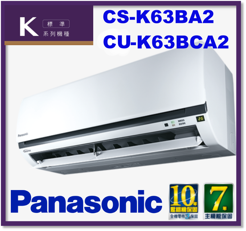 Panasonic國際K標準⎮CS-K63BA2/CU-K63BCA2⎮變頻單冷一對一冷氣含基本安裝
