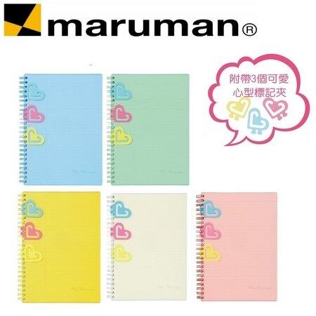 618購物節日本 maruman  管理A5 筆記本 /本 N218-02 N218-04 N218-08 N218-03 N218-06
