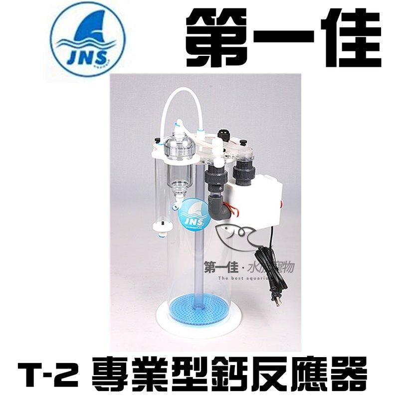 [第一佳 水族寵物] 台灣JNS【T系列專業型鈣反應器 T-2】內置外置皆可 節省CO2 消音馬達安靜