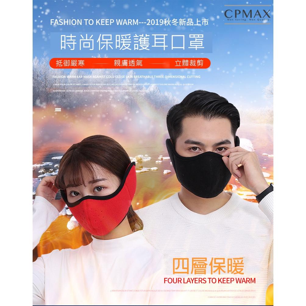 CPMAX 韓系防寒防風加厚口罩 機車口罩 加厚口罩 摩托車口罩 面罩保暖 面罩 口罩防寒 韓系口罩 藝人口罩 H88