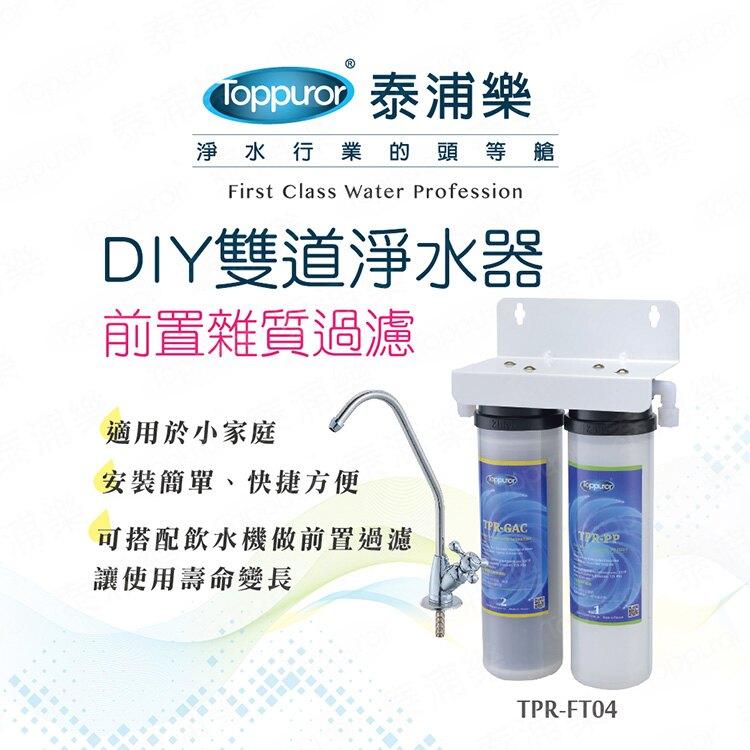 Toppuror 泰浦樂 DIY雙道淨水器 TPR-FT04