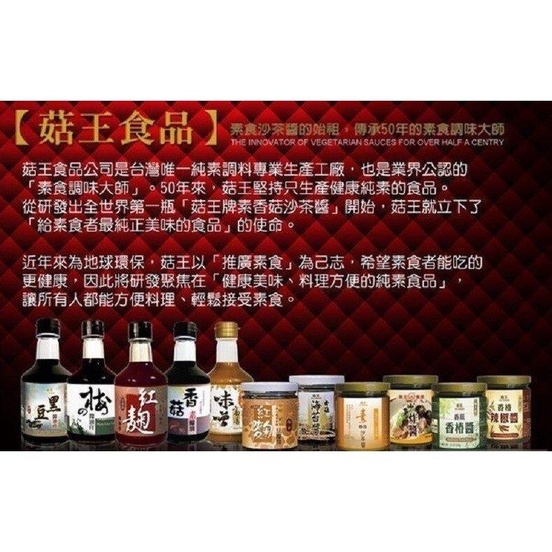 菇王 純天然香菇香椿醬/香椿辣椒醬 240g/罐
